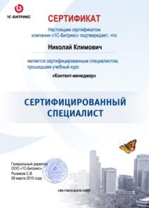 климович николай сертификат