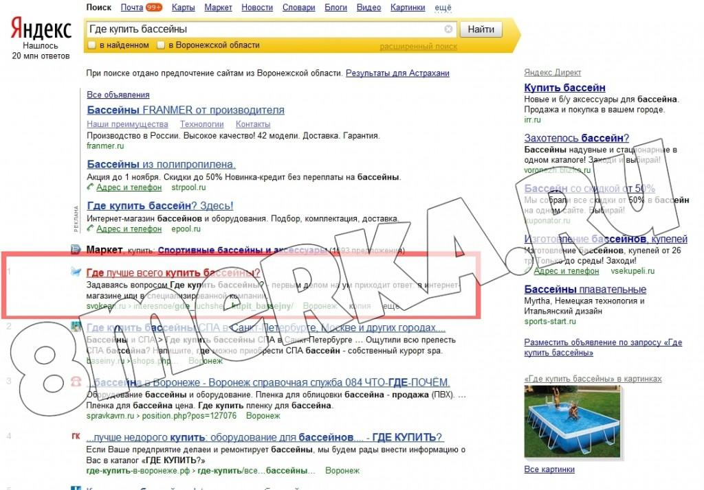 , Кейс: SEO-продвижение компании «Свой океан». Как продавать бассейны через свой сайт даже в холодную зиму.