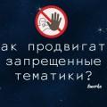 как продвигать запрещенные тематики