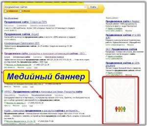 медийная реклама