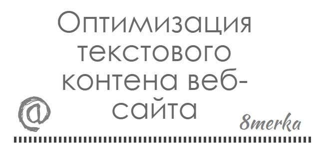 Оптимизация текстового контена веб-сайта