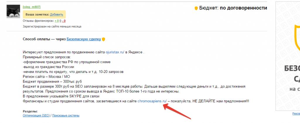 2015-05-31 08-25-50 Продвинуть сайт юридической тематики - 300тыс.руб   нужен оптимизатор, фриланс, FL.ru — Opera
