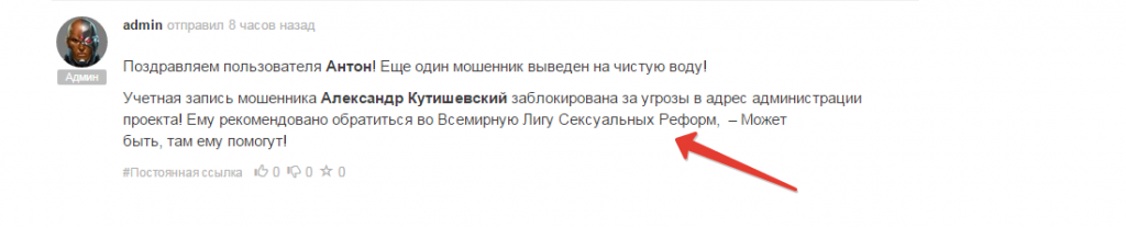 2015-05-31 08-39-43 Александр Кутишевский - мошенник   SEO   Краснодар (подтверждено) — Opera