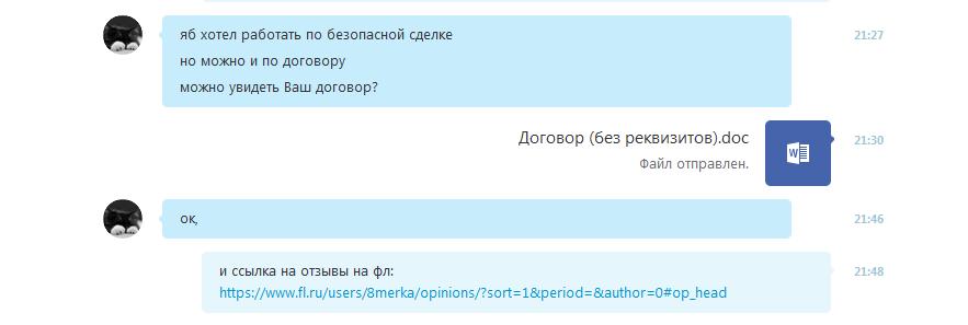 2015-05-31 08-44-27 Skype™ - martusha-good