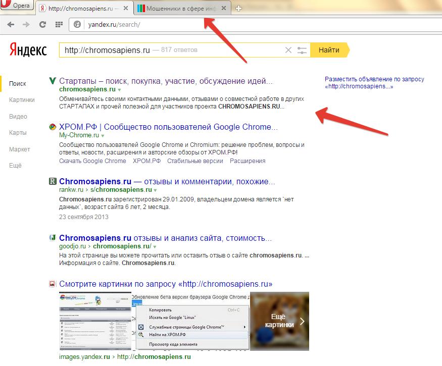 2015-05-31 08-59-12 http   chromosapiens.ru — Яндекс  нашлось 817ответов — Opera