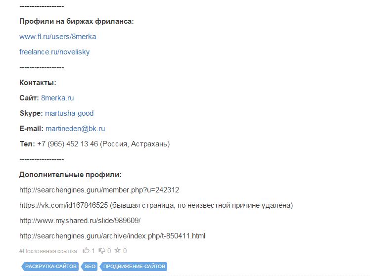 2015-06-01 18-51-13 Николай Климович - мошенник   SEO, фриланс   Астрахань — Opera
