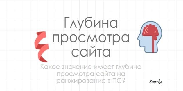 , 8merka — Официальный партнер GoGetLinks