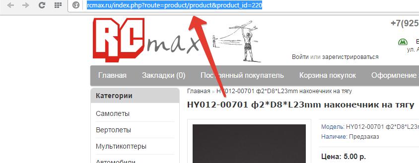 пример динамического url