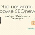 , Новое интервью для SEONews: 5 книг, которые я рекомендую!