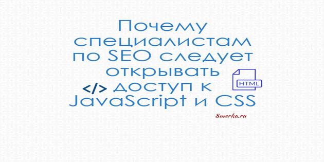 seo Блог java css