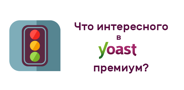 chto-interesnogo-v-seo-wordpress-yoast