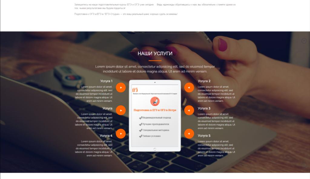 Создание сайта кейс создание продвижение сайтов в перми