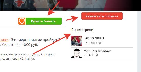 """, <span class=""""entry-title-primary"""">SEO кейс: увеличение посещаемости на 10 500 посетителей в сутки за 4 месяца!</span> <span class=""""entry-subtitle"""">Тематика: Билеты на концерты в Москве.</span>"""