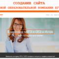 ege-studiya-keys-sozdanei-sayta