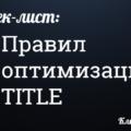 10 правил оптимизации тега Title