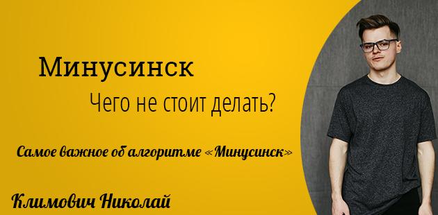 Минусинск чего не стоит делать