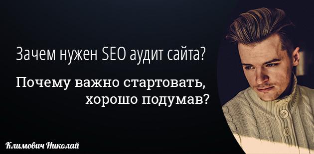 Зачем нужен SEO аудит сайта