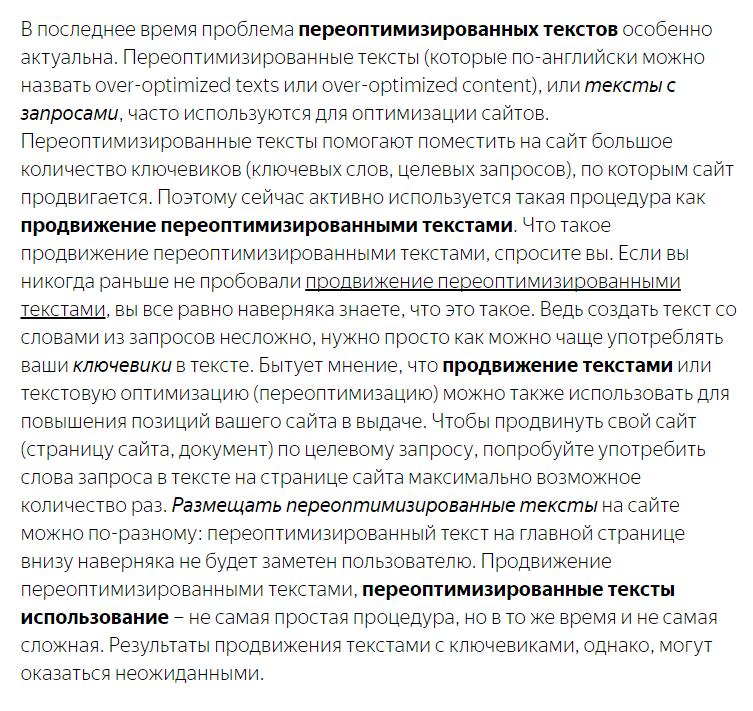 пример переоптимзированного текста от Яндекса