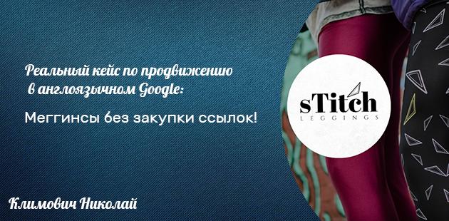 , Масленый Кейс: Продвижение по запросу «продвижение сайтов» — asitepr.ru