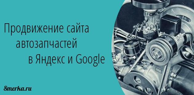 Продвижение сайта автозапчастей в Яндекс и Google