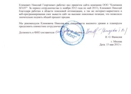 "ООО ""МЭЛТ"""