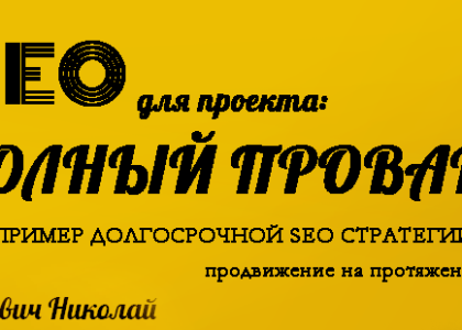 , Интервью для GoGetLinks.