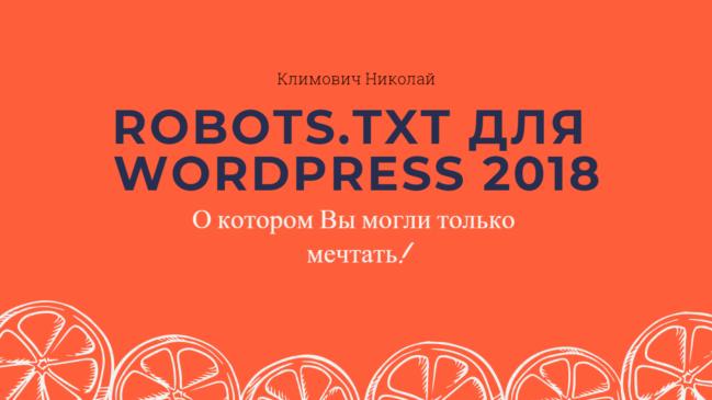 """, <span class=""""entry-title-primary"""">Robots.txt для WordPress 2018 о котором Вы могли только мечтать!</span> <span class=""""entry-subtitle"""">Чтение публикации займет: 11 минут.</span>"""