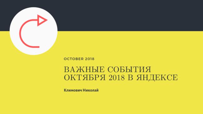 seo новости октябрь 2018