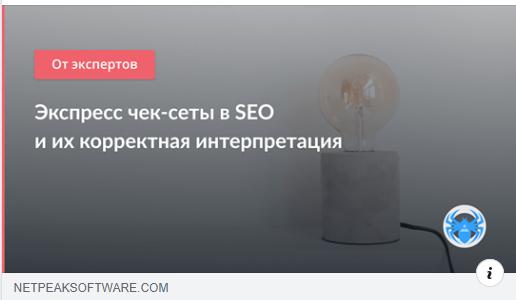 Климович Николай Netpeak