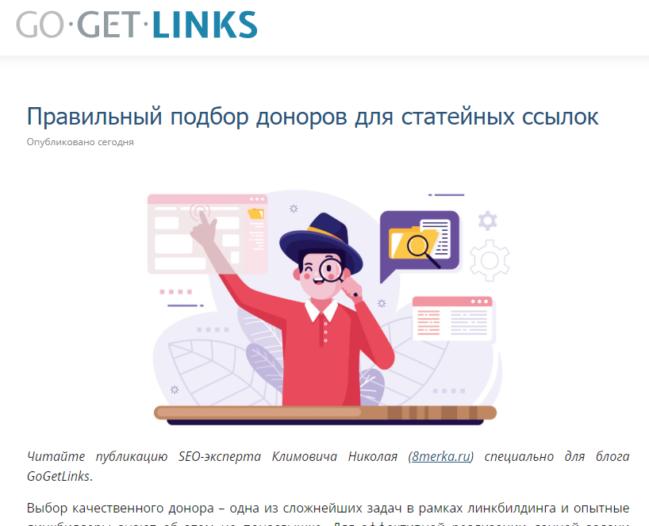, Мой новый пост на GogetLinks.net: Правильный подбор доноров для статейных ссылок