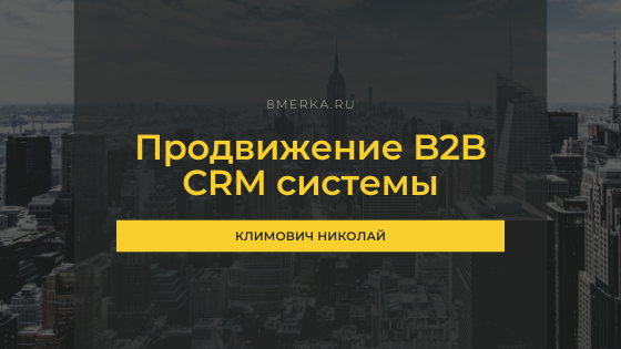 Продвижение B2B CRM системы