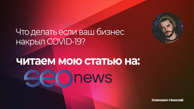 Климович николай SEO-эксперт seonews