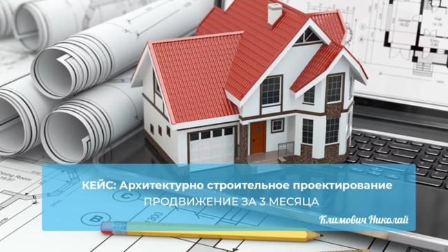 SEO продвижение по тематике «Архитектурно строительное проектирование»