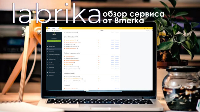 labrika Обзор